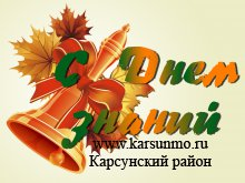 1 сентября - День знаний