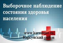 Выборочное наблюдение состояния здоровья населения