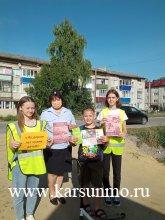 Профилактическая акция «На дороге нет чужих детей»