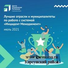 В Ульяновской области оценили работу органов власти и местного самоуправления в системе «Инцидент Менеджмент» в июле 🏆
