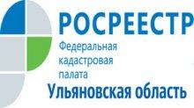 В Ульяновской области продолжается активная работа по наполнению ЕГРН актуальными сведениями