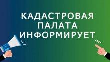 Получить услуги Кадастровой палаты по Ульяновской области можно не выходя из дома