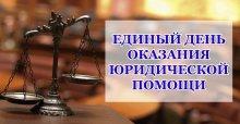 Эксперты Кадастровой палаты по Ульяновской области проконсультируют жителей в Единый день бесплатной юридической помощи
