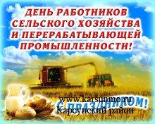 10 октября - День работников сельского хозяйства и перерабатывающей промышленности