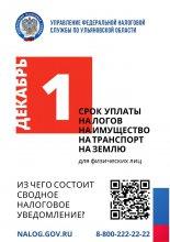 Управление Федеральной налоговой службы по Ульяновской области напоминает о необходимости оплатить имущественные налоги