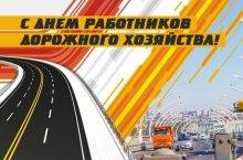 17  октября – День работников дорожного хозяйства